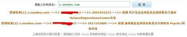 s.nuodou.com 解析IP