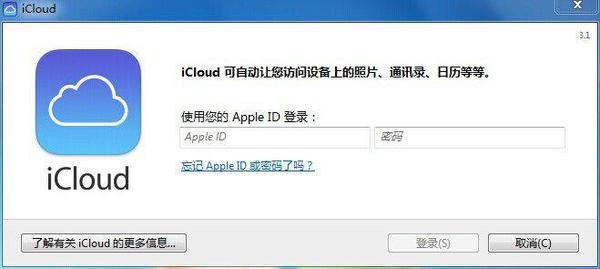 iCloud 控制面板 for Windows