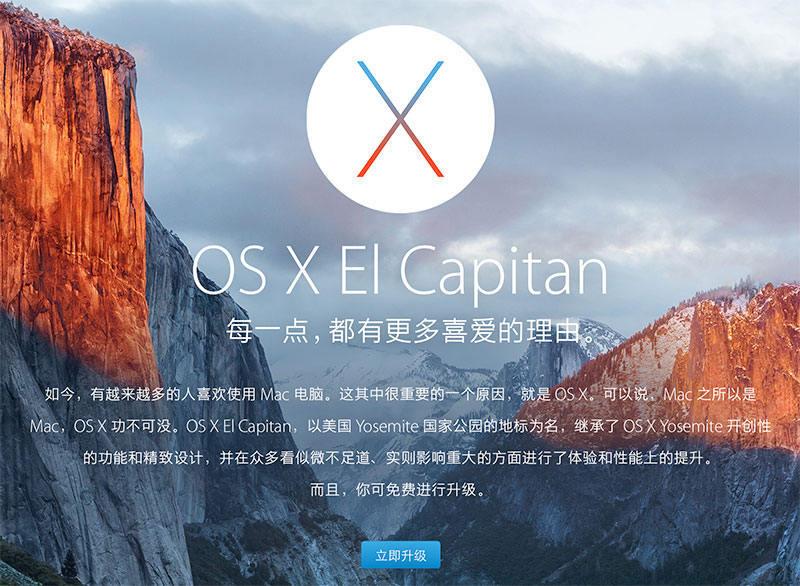 OSX-EL-CAPITAN