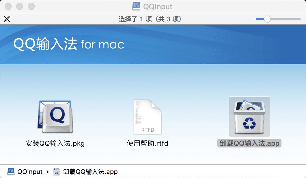mac卸载QQ输入源