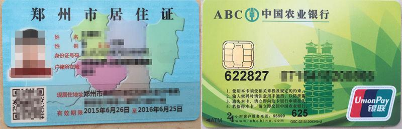 郑州居住证-示例