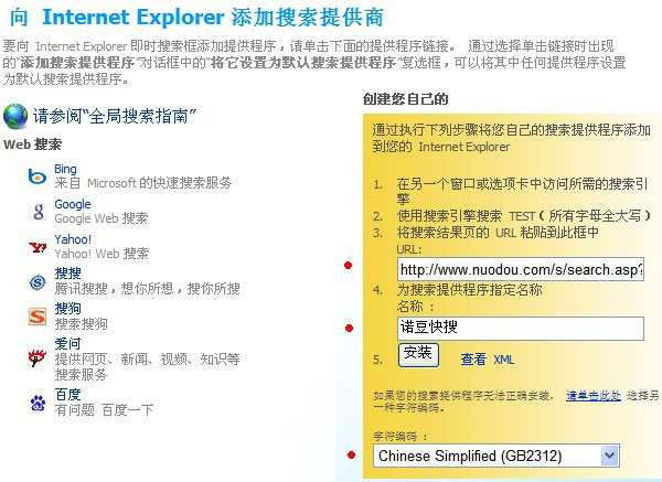 向 Internet Explorer 添加搜索提供商