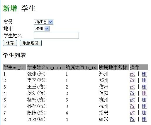 jQuery结合PHP-MySQL实现二级联动下拉列表 学生信息表的实例