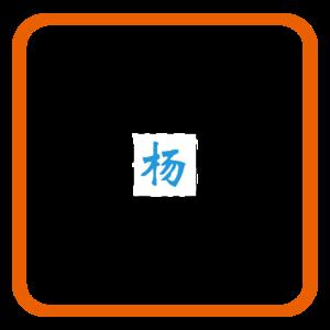 杨-512px