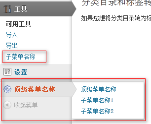 wordpress后台添加顶级菜单 add_menu_page()