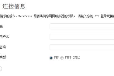 wordpress安装、升级插件需要输入FTP信息