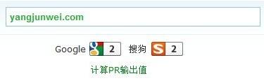 杨俊伟博客 PR升2