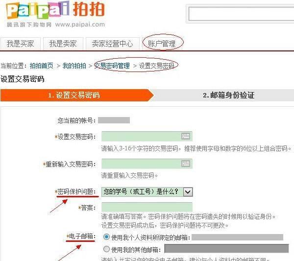 修改拍拍网账户密保及邮箱