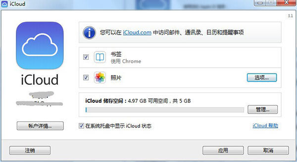 iCloud 控制面板 for Windows
