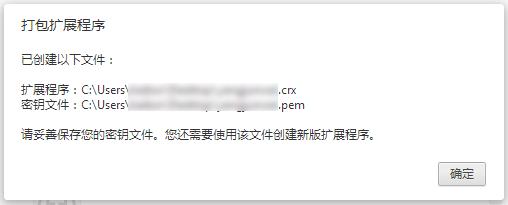 chrome扩展程序.crx文件打包