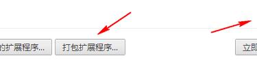 谷歌浏览器chrome扩展程序文件 .crx 编辑与打包