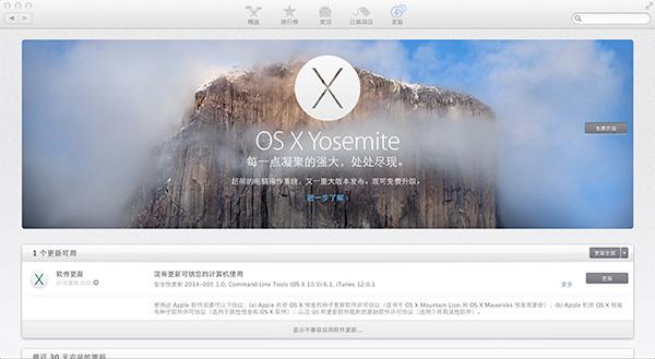Mac OS X Yosemite正式版开始推送了20141017