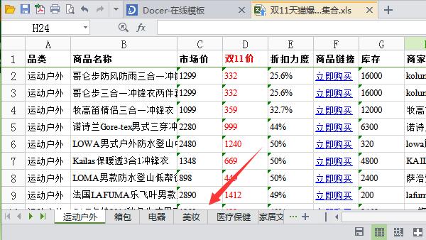 2014双11天猫爆款精选商品集合