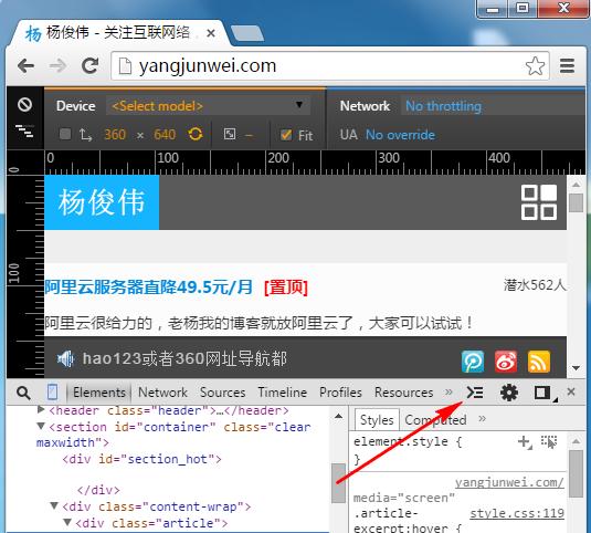 Chrome浏览器模拟手机端访问网页_172405