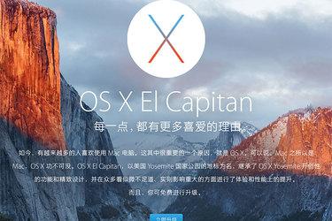 苹果推送了OSX el capitan 和 iOS 9.02