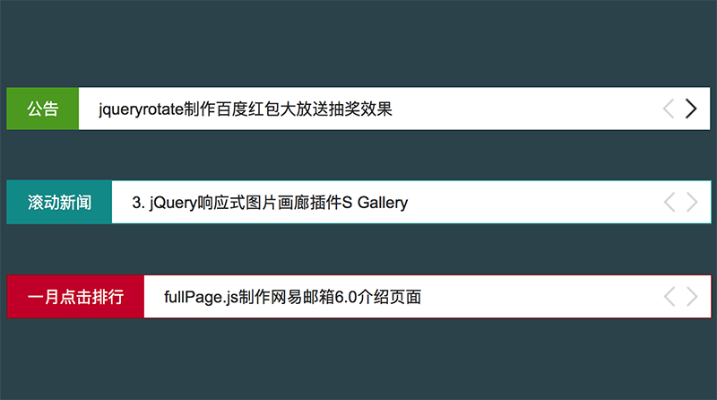 jQuery插件BreakingNews间歇滚动_2075