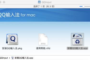 MAC彻底卸载输入法