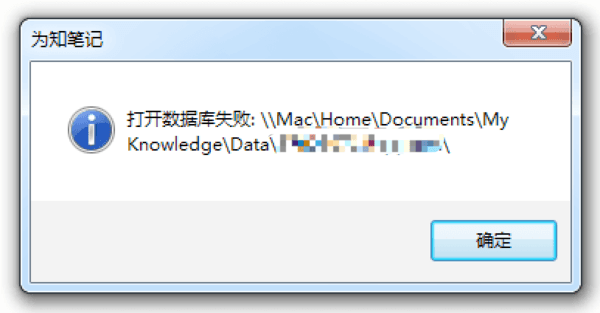 """为知笔记""""打开数据库失败"""""""