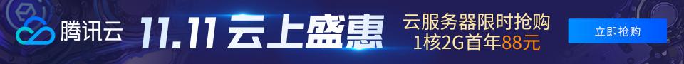 【腾讯云】1核2G云服务器首年88元,企业新用户3年仅需582元